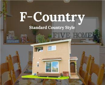 ファイブホームのスタンダードスタイル「F-Country」