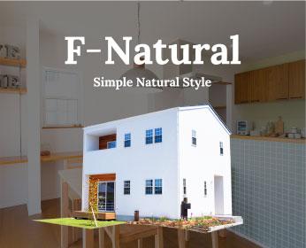 ナチュラルでかっこいいおうち「F-Natural」