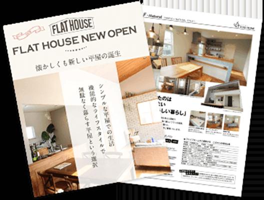 「FLAT HOUSE」