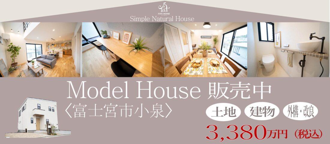 小泉モデルハウス 特別価格