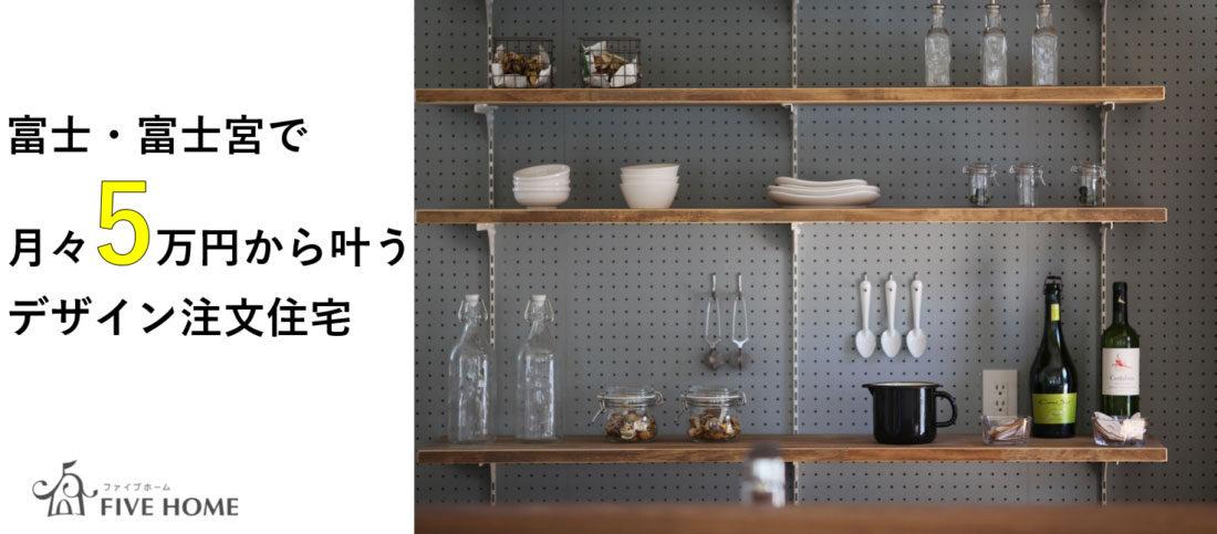 5万円から叶うデザイン住宅