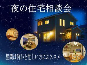 「ナイト住宅相談会」☆彡佐野