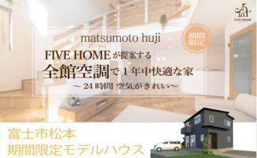 松本モデルハウス