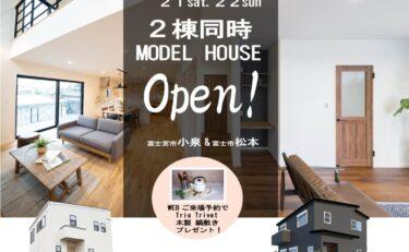 8月二棟同時モデルハウスオープン