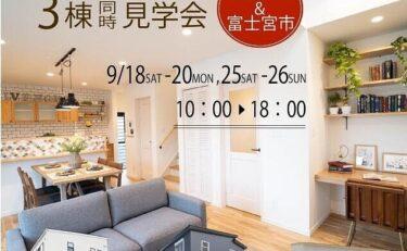 FIVE HOME-9月3棟同時見学会!