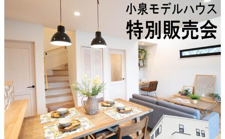 小泉モデルハウス特別販売会