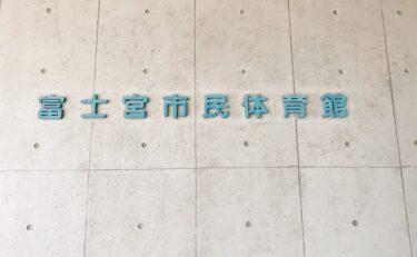 富士宮市民体育館完成:秋山