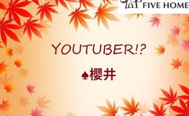 youtuber!?♠櫻井