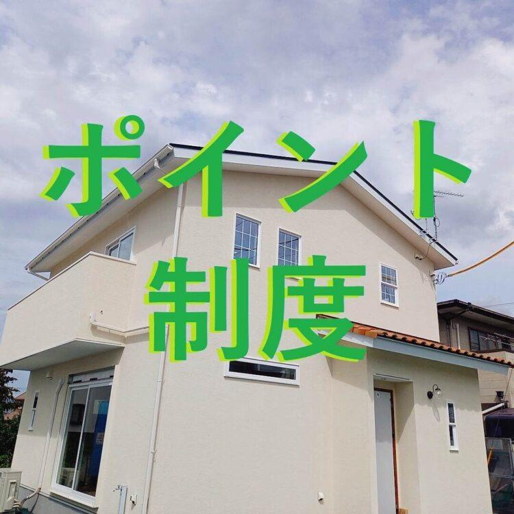 グリーン住宅ポイント~住宅取得に関するポイント制度~