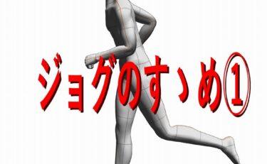 ジョグのすゝめ【①初級編】:大森